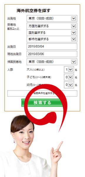 航空券販売支援ソフト