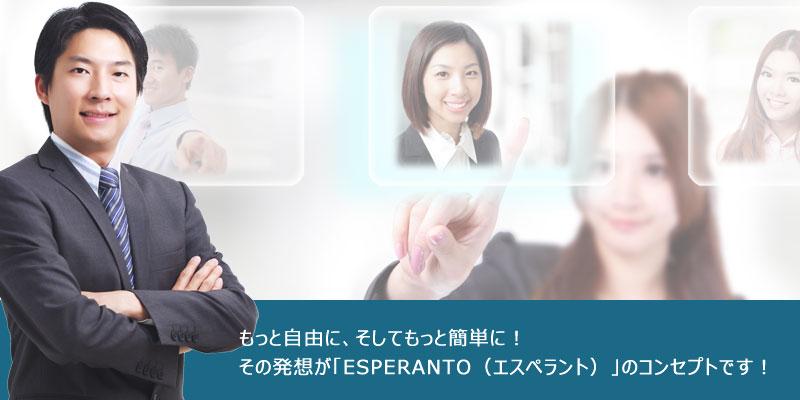 もっと自由に、そしてもっと簡単に!その発想が「ESPERANTO(エスペラント)」のコンセプトです!