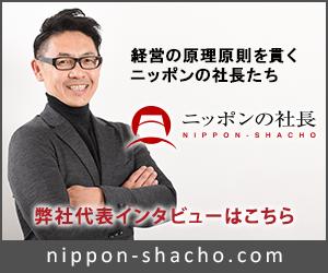 株式会社サンクスリンク 向後晴行 |ニッポンの社長